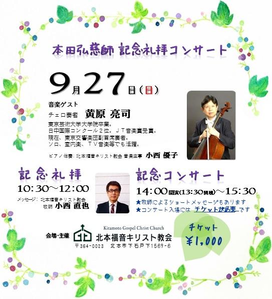 本田弘慈師記念礼拝・コンサート...